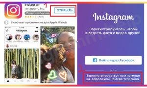 Как зарегистрироваться в Инстаграм через телефон: на русском языке