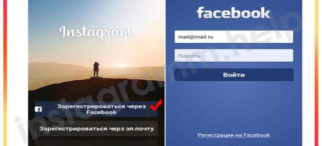 Как зарегистрироваться в Инстаграме через Фейсбук?