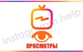 Накрутка просмотров IGTV в Инстаграме