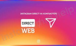 Скачать Инстаграм на ПК с Директом