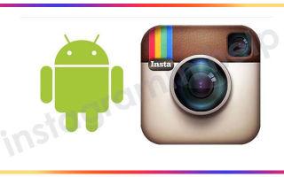 Скачать Инстаграм на телефон – Андроид, бесплатно последнюю версию