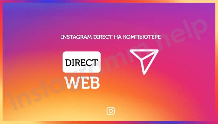 instagram web direct скачать