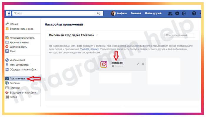 инстаграм вход через фейсбук