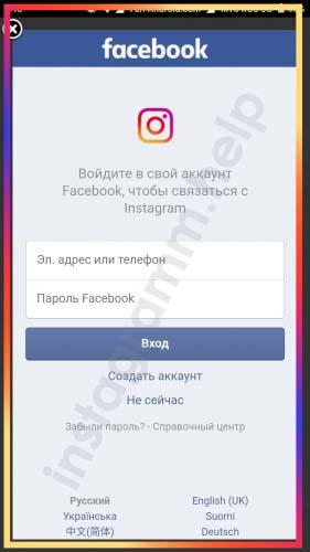 в приложении instagram произошла ошибка