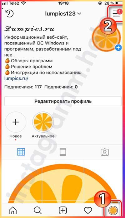 скак открыть свой закрытый профиль в инстаграме