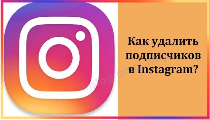 hur tar jag bort följare på instagram