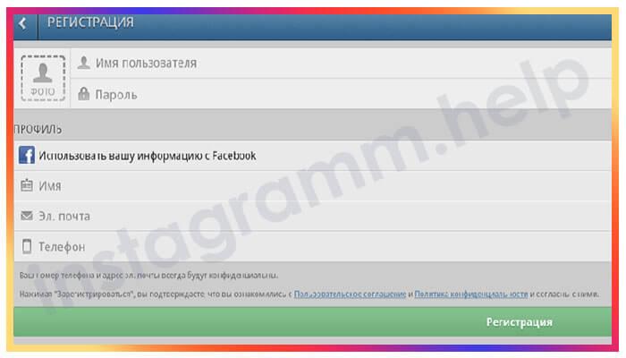 как зарегистрироваться в инстаграме через фейсбук