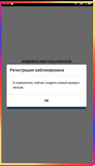 почему не могу зарегистрироваться в инстаграм