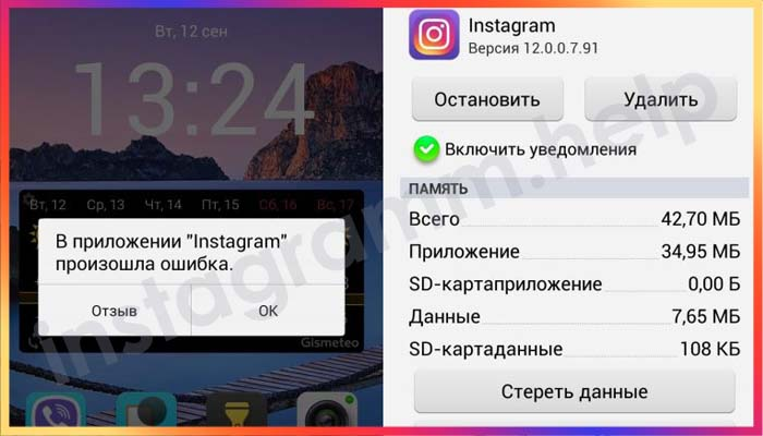 ошибка при загрузке видео в инстаграм
