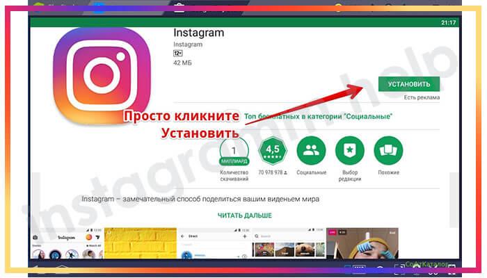 скачать инстаграм на компьютер бесплатно на русском