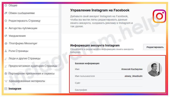 вход в инстаграм через фейсбук
