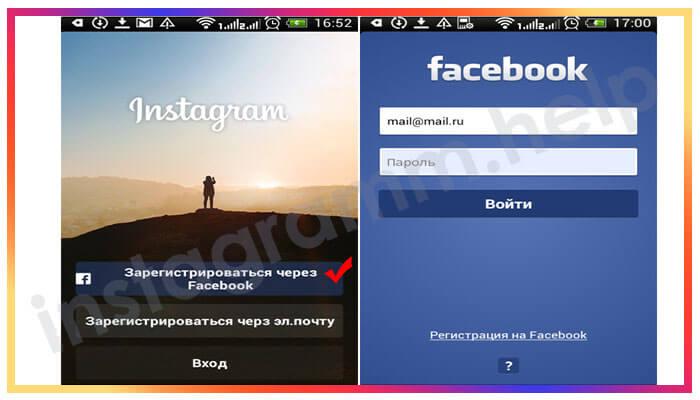 зарегистрироваться в инстаграме через фейсбук