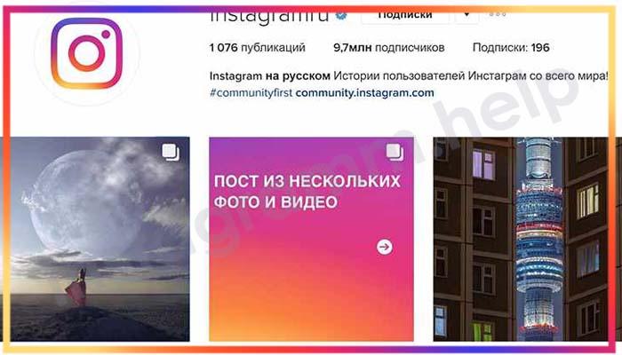 как сделать карусель из фото в инстаграм