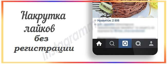 instagram поиск людей без регистрации