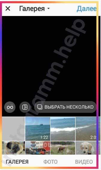 программа для загрузки фото в инстаграм
