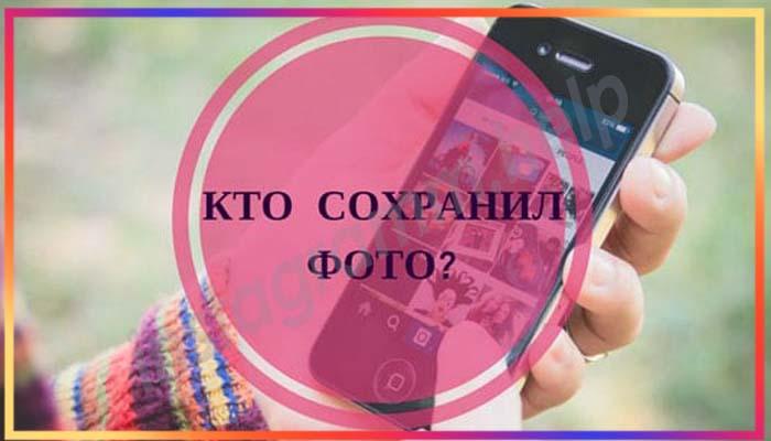 как посмотреть кто сохранил фото в инстаграме на айфоне