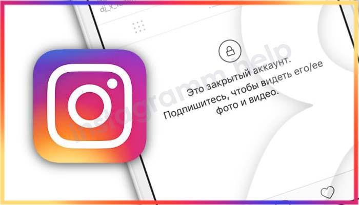просмотр закрытого профиля в instagram