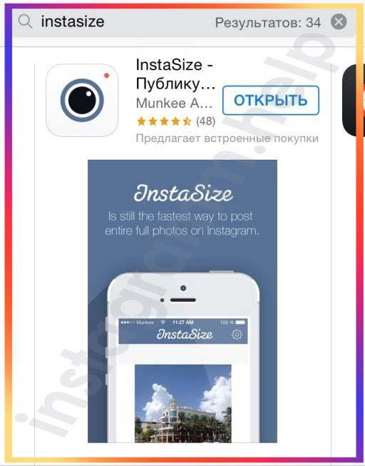 программа для загрузки фото в инстаграм без обрезки