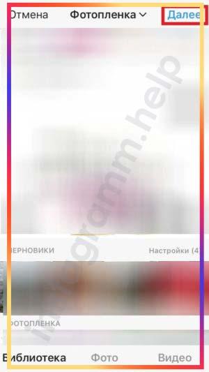 как добавить фото в инстаграм с телефона андроид