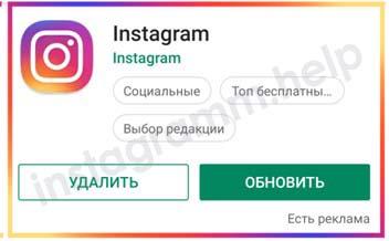 не загружаются фото в инстаграм андроид