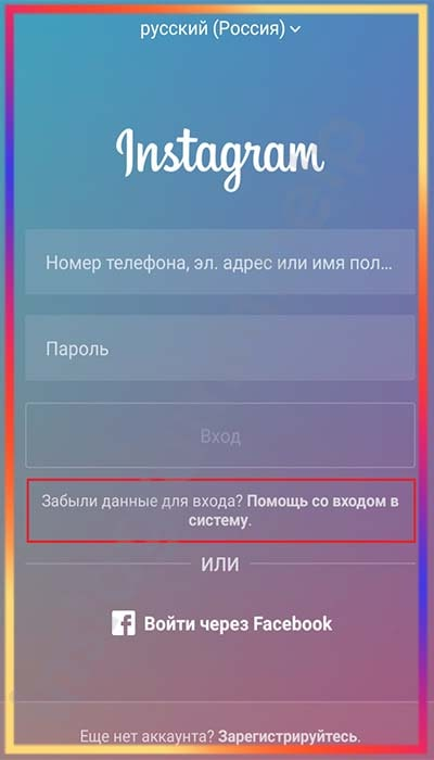 сегодня не грузит инстаграм