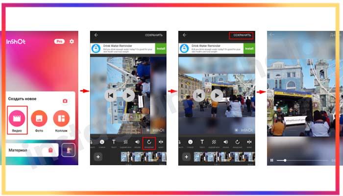 как перевернуть видео в igtv на айфоне