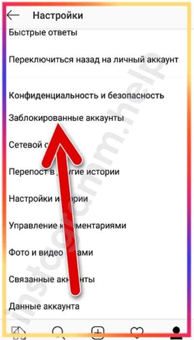 нажмите раздел для заблокированных аккаунтов
