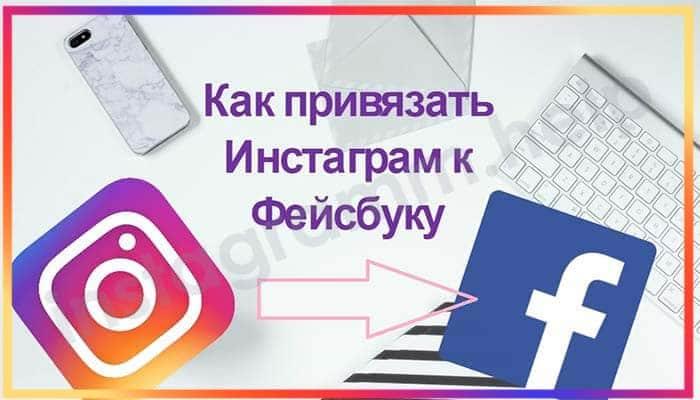 как привязать страницу инстаграм к фейсбуку