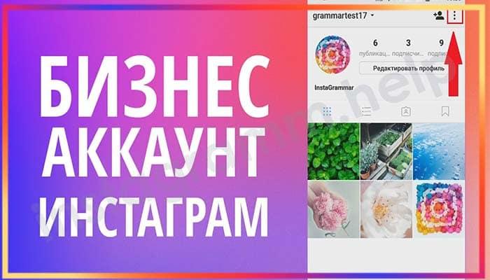 бизнес аккаунт instagram