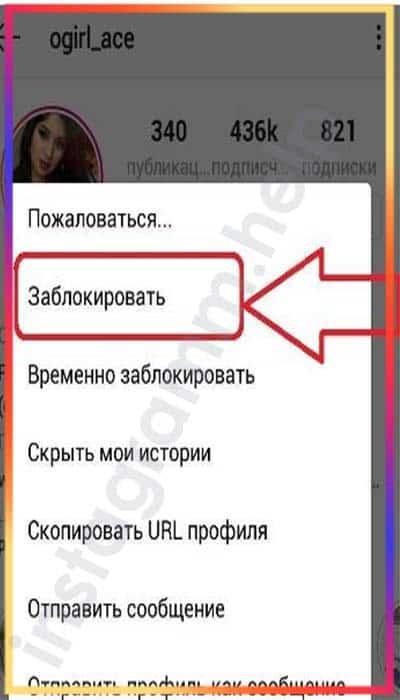 как заблокировать страницу в инстаграме через телефон