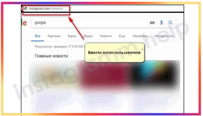 инстаграм поиск людей без регистрации по имени