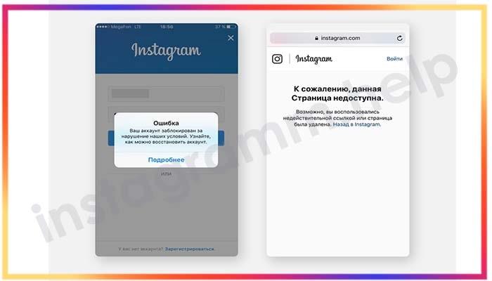 инстаграм ваш аккаунт заблокирован за нарушение наших условий