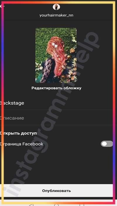 какой должен быть формат обложки и размер видео для инстаграм igtv