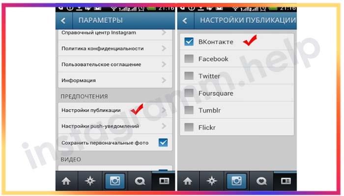 как поделиться ссылкой на инстаграм вконтакте