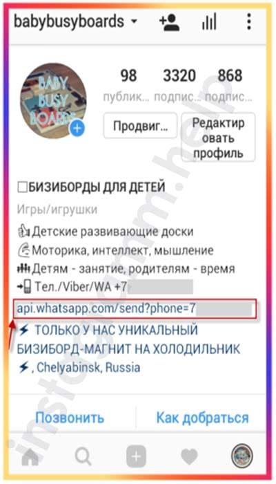активная ссылка на ватсап в инстаграм