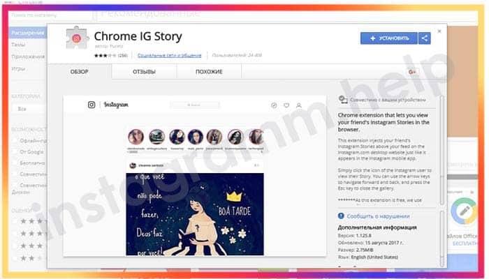 можно ли смотреть скрытые истории в Инстаграм