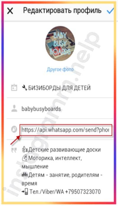 как в инстаграм сделать ссылку на whatsapp