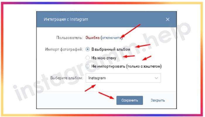 как вконтакте сделать ссылку на инстаграм в посте