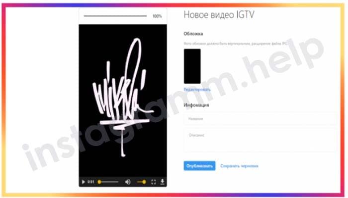 выбранное видео загрузилось в IGTV