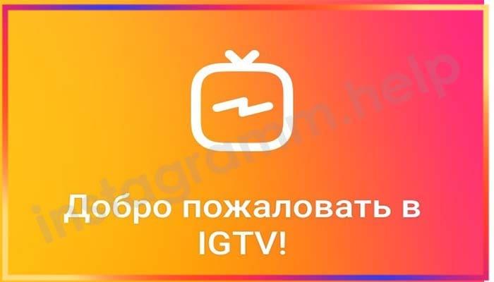 не загружается видео в igtv instagram