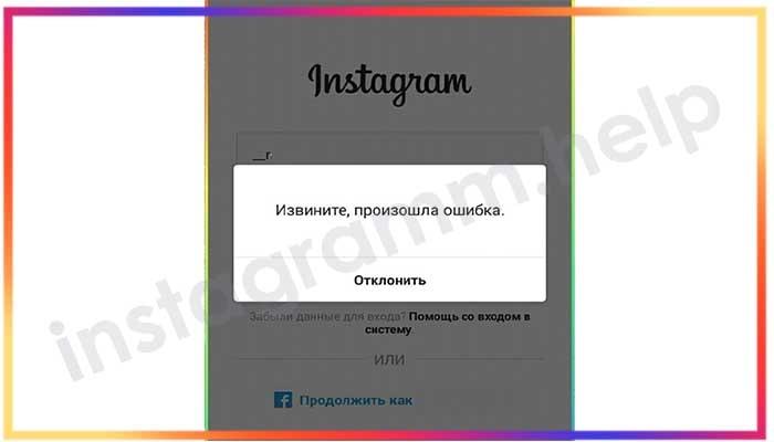 пропали истории в instagram