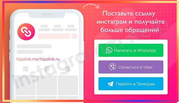 как сделать ссылку на вибер в инстаграм