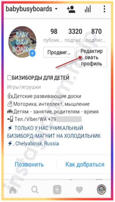 ссылка на whatsapp в инстаграм