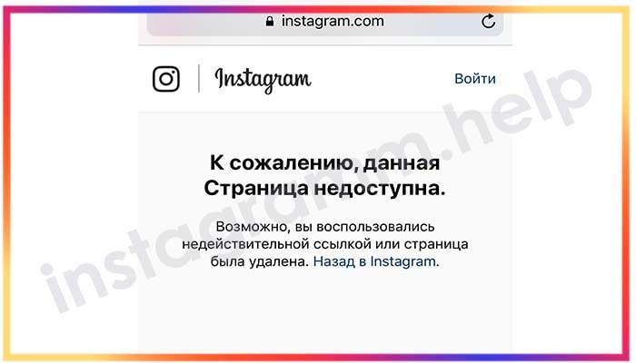 инстаграм заблокировал аккаунт за нарушение авторских прав
