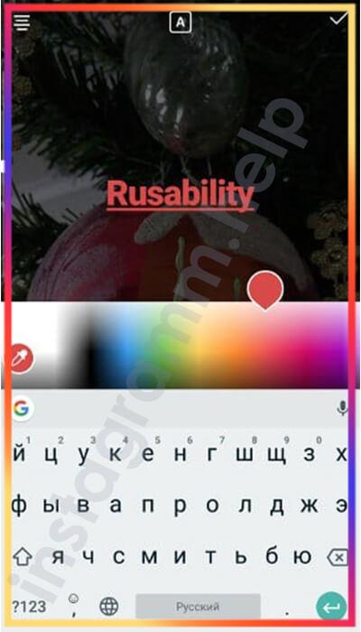 как добавить текст в сторис в инстаграм