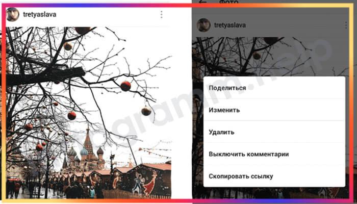 как удалить сохраненные фото в инстаграме