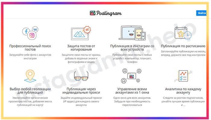как сделать публикацию в instagram с компьютера