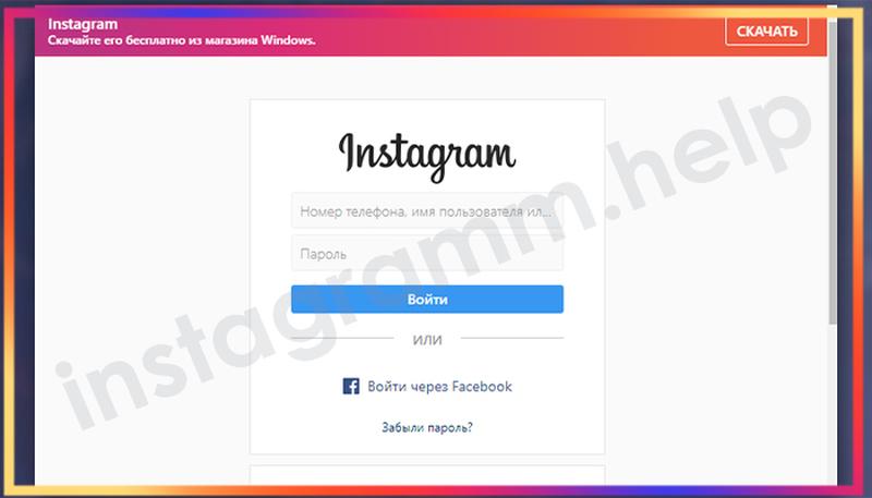 Instagram Account Melden