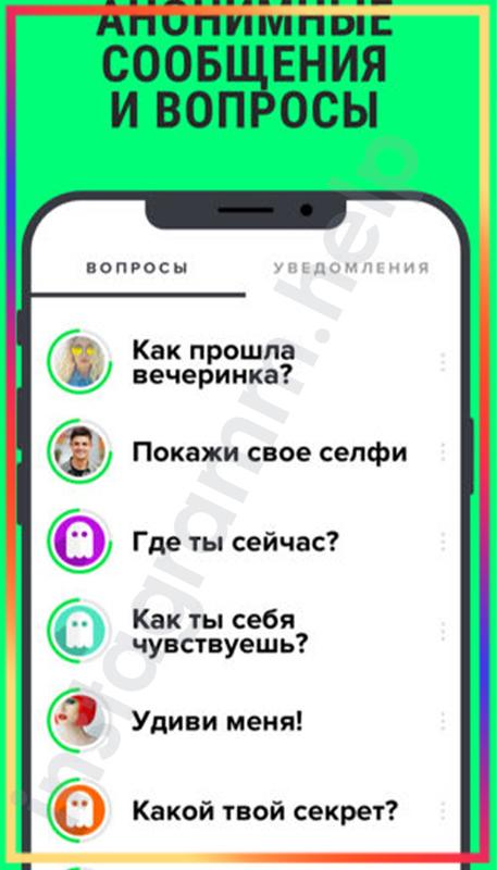 f3 app в инстаграм как сделать
