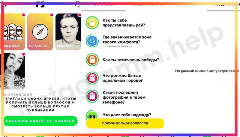 как узнать кто задал анонимный вопрос в f3